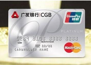 通易付能刷广发信用卡吗 广发信用卡固定额度14万了