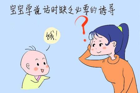 怎么去引导孩子说话