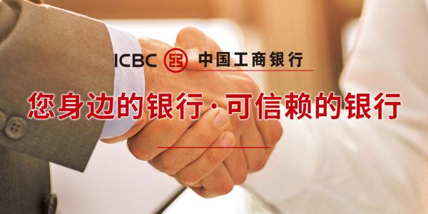 工商银行信用卡逾期的利息可以减免吗 中国工商银行信用卡逾期可以减免吗