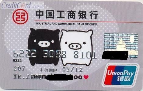 工商银行的信用卡逾期会产生什么后果 工商银行信用卡逾期了怎么解决