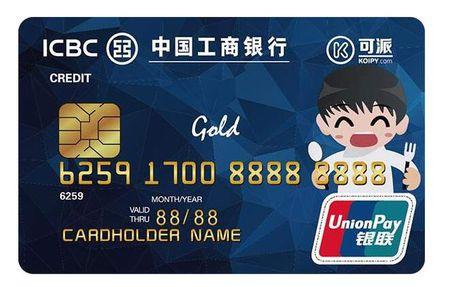 工商银行信用卡逾期2个月最低还款 工商银行信用卡逾期一天没事