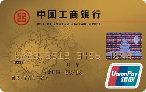 工商银行信用卡逾期还款显示卡已注销 工商银行性用卡逾期影响大吗
