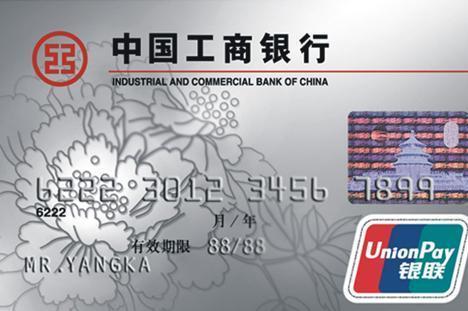 工商银行信用卡逾期1天有事吗 工商银行信用卡逾期一天不上征信