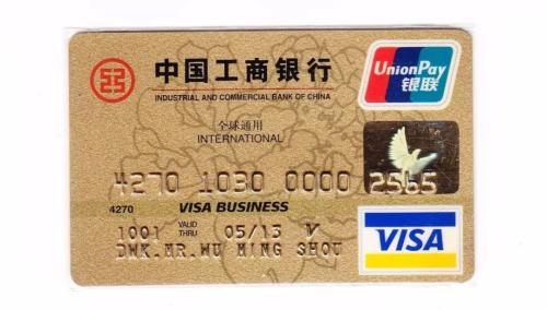 工商银行信用卡逾期5年利息多少 工商银行信用卡逾期已注销