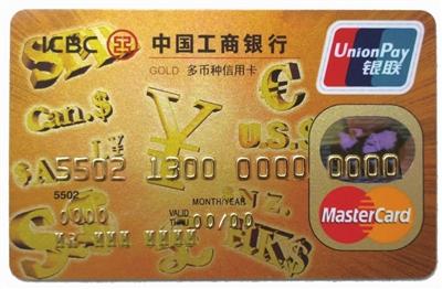 工商银行信用卡有逾期怎么协商 工商银行信用卡逾期协商被拒