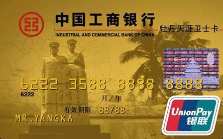 工商银行信用卡逾期6个月冻结解冻 工商银行信用卡逾期怎么恢复征信