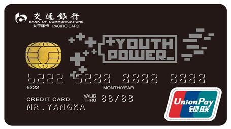 交通信用卡如何后期递交财力证明 交通银行信用卡补刷可以退年费吗?