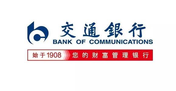 交通银行保单没签字算生效吗 交通银行信用卡宽限期内还款成功为啥扣利息