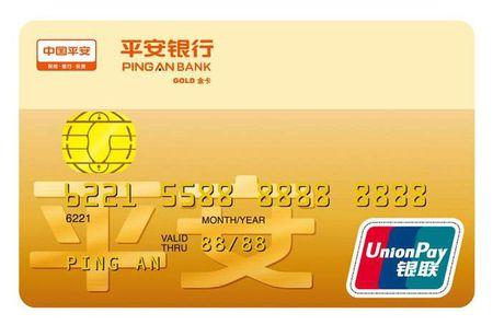 平安借记卡金卡还收费吗 平安银行的消费备用金好不好用