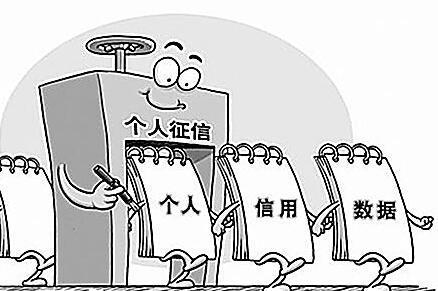 京东逾期上征信多久消除 征信网贷记录多久可以消除